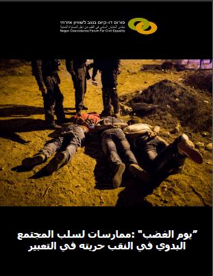 Arrests_Report_Arabic