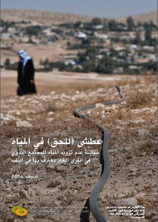 water-2014-arabic-web