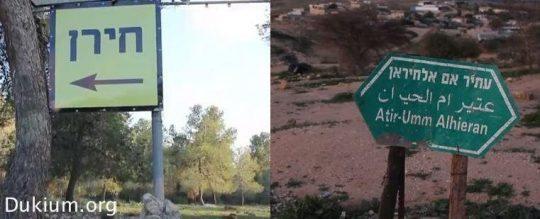 signs_Hiran_umm_al_hiran