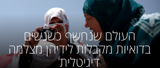 women_project_haaretz