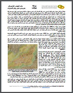 uahpp_arabic