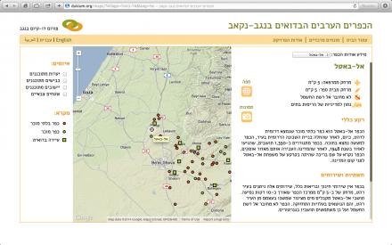 צילום מסך של האתר החדש