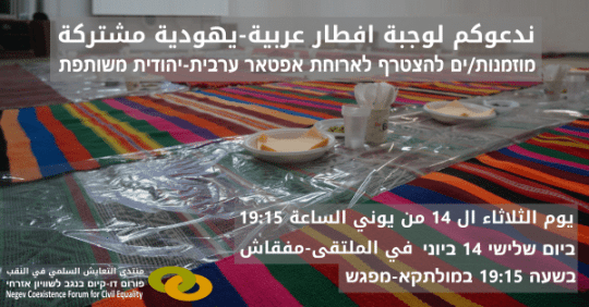iftar_invite