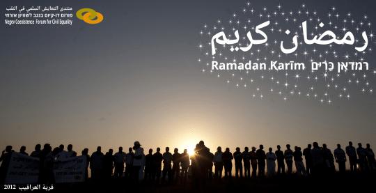 ramadan_karim_2016